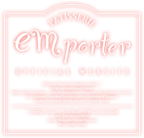 emporter official web site